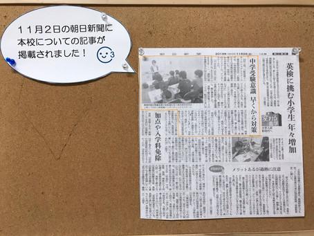 【メディア情報】朝日新聞掲載