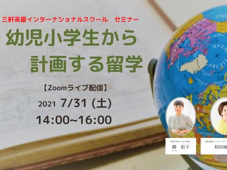 幼児小学生から計画する留学 Zoomライブセミナー