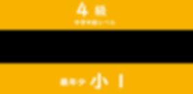 英検 - DifferentFonts-grade4.png