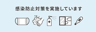 コロナ対策SNS用画像.jpg