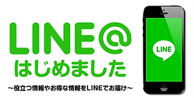 line@はじめました 素材.png