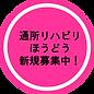 通所リハビリ_募集ワッペン.png