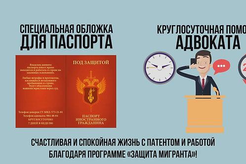 Нотариальный перевод паспорта РВП | ВНЖ