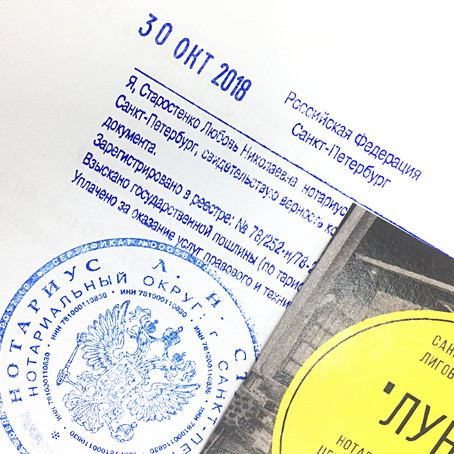 Нотариальная копия с перевода