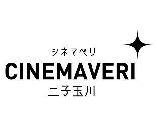 11_cinemaveri_1.jpg