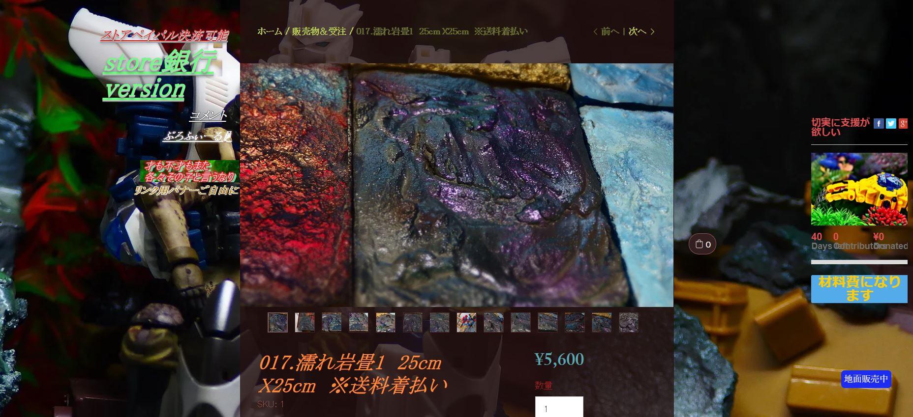 No 017.濡れ岩畳1 25cm X25cm