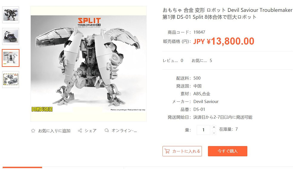 ミックスマスター(リベンジ) DS-01 Split スプリット Trouble