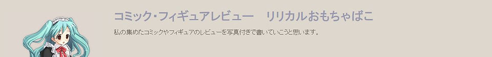 コミック・フィギュアレビュー リリカルおもちゃばこ.JPG