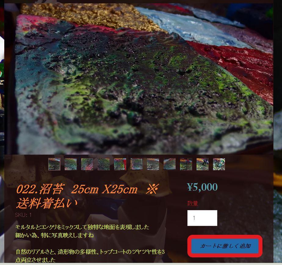 No 022.沼苔 25cm X25cm