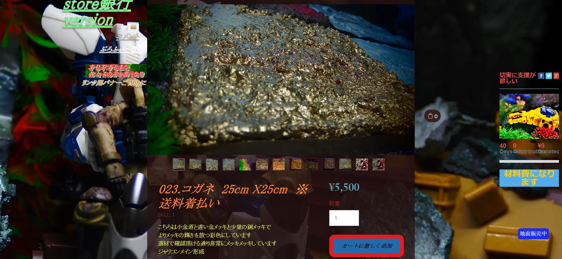 No 023.コガネ 25cm X25cm