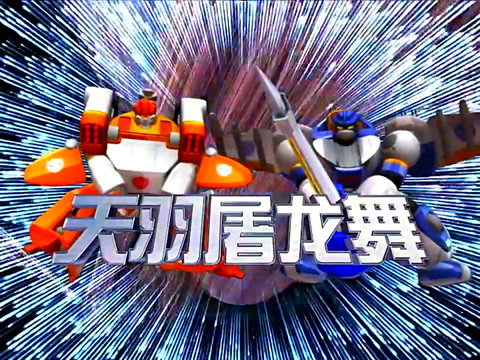 【国产】百变机兽之洛洛历险记【2008】 51 鹬蚌相争.mp4_0008170