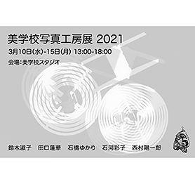 shashinkobo_2021.jpg