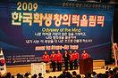 2009한국학생창의력올림픽 369.jpg