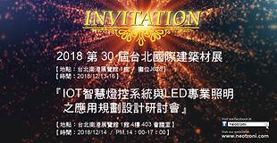 2018台北建材展.jpg