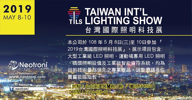 2019台北照明展.png