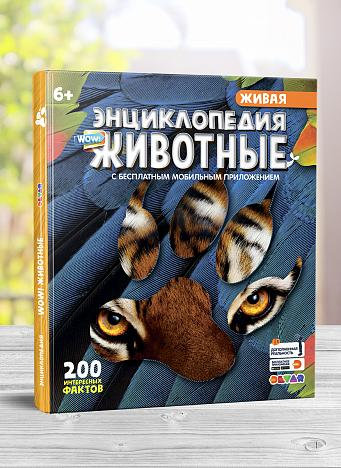 Живая энциклопедия в дополненной реальности: «WOW! Животные»