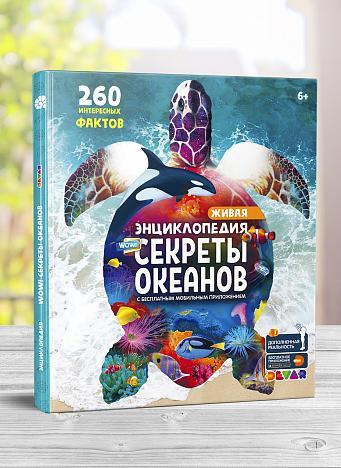 Живая энциклопедия в дополненной реальности: «WOW! Секреты океанов».