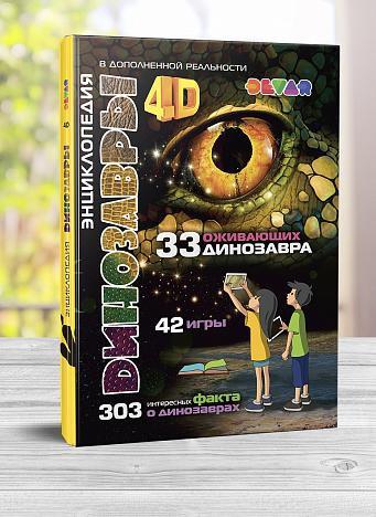 DEVAR / Энциклопедия Динозавров 4D