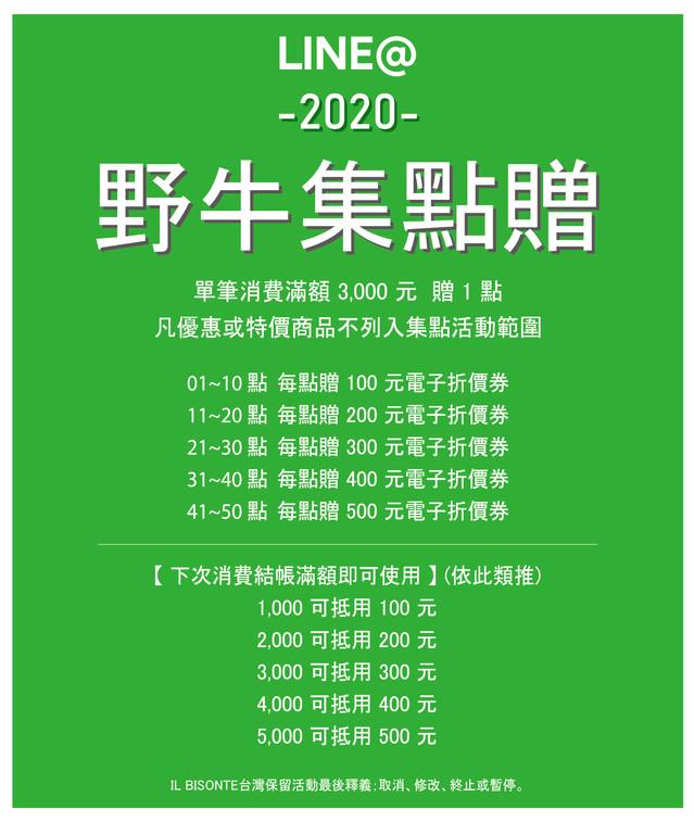 2020 LINE@ 集點贈