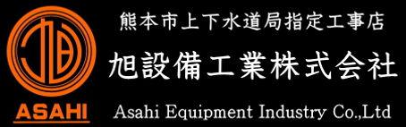 旭設備工業,熊本,熊本市上下水道局指定工事店