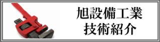 旭設備工業,技術紹介