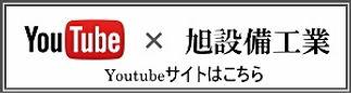 旭設備工業,Youtube