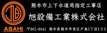 旭設備工業株式会社,熊本,熊本市上下水道局指定工事店