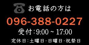 旭設備工業,電話番号,0963880227