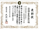 令和2年度 熊本市優良表彰を受賞しました