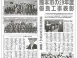 西日本建設新聞に掲載されました