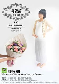Flower shop ad