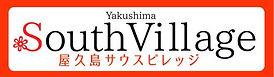 Yakushima Longstay|Yakushim South Village guesthouse