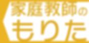 もりた 森田哲 宮城 仙台 プロ教師 家庭教師 ブログ 合格 受験 個人 良心的 ロゴ