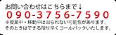 もりた 森田哲 宮城 仙台 プロ教師 家庭教師 ブログ 合格 受験 個人