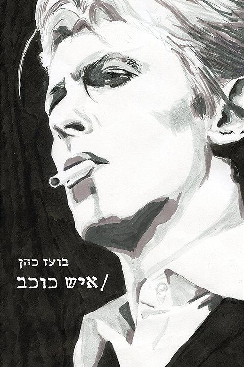איש כוכב / בועז כהן