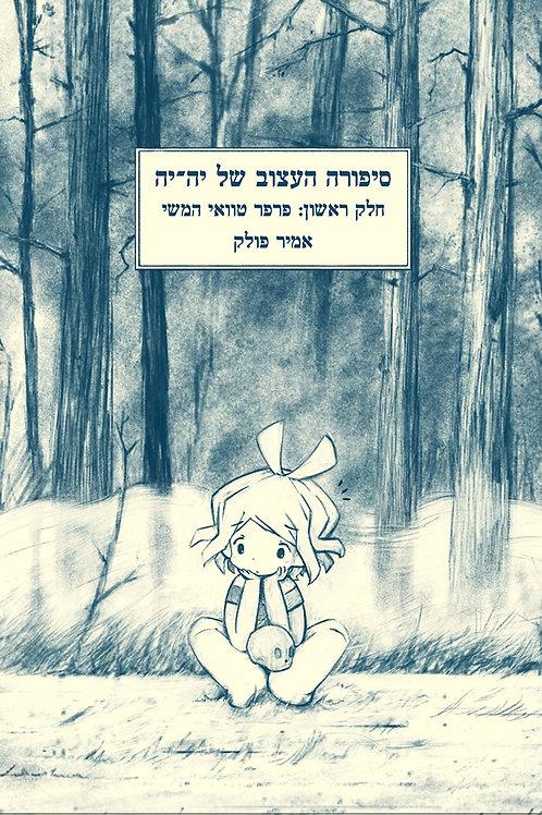 סיפורה העצוב של יה־יה / אמיר פולק