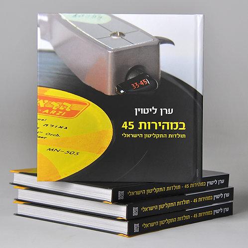 במהירות 45 - התקליטון הישראלי / ערן ליטוין