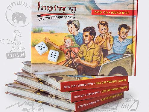 הי דרומה - משחקי הקופסה של פעם / ד״ר חיים גרוסמן וחגי מרום