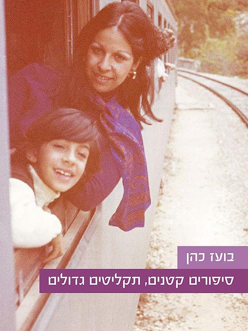 סיפורים קטנים, תקליטים גדולים / בועז כהן