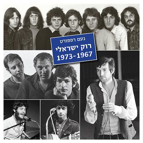 רוק ישראלי 1973-1967 / נעם רפפורט