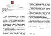 Разъяснение Комитета лесного хозяйства Московской области по вопросу сбора валежника.