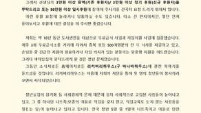 2019년 후원증액요청 편지