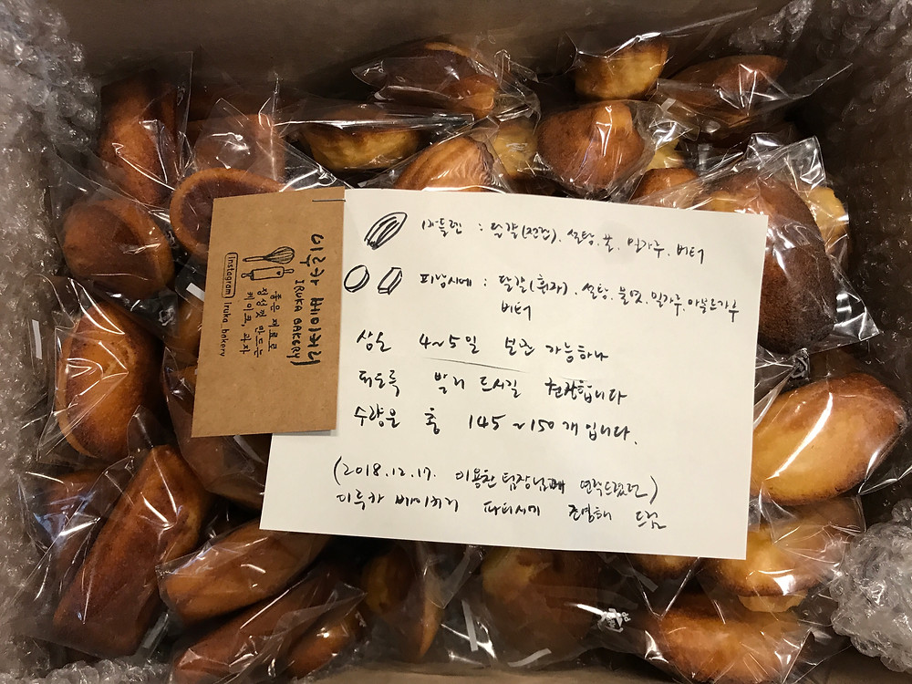 이루카베이커리 빵 기부
