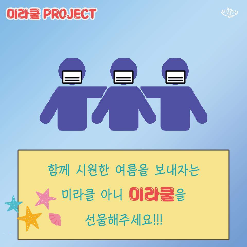미라쿨-카드뉴스-09.png