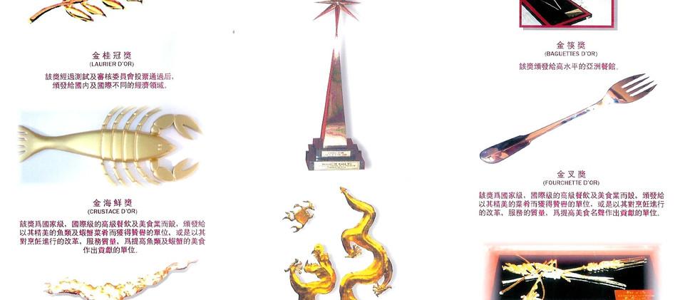 Mini_plaquette_trophées__chine_2008.jpg