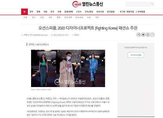 오션스피플, 2020 디자이너프로젝트 [Fighting Korea] 패션쇼 주관사 참여