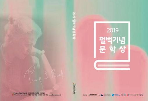 2019펄벅기념문학상 작품집 .jpg