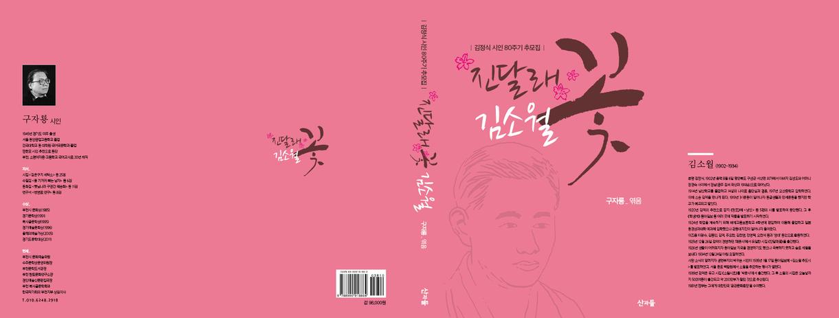 진달래꽃김소월.png