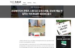 크리에이티브 콘텐츠 스튜디오 오션스피플, 정보와 예술 전달하는 아트북(ART BOOK) 출시