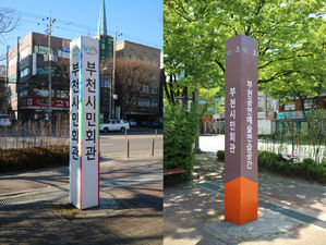 시민회관 외부싸인물.JPG
